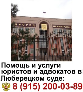 Люберецкий суд. Адвокат Люберецкий суд юристы