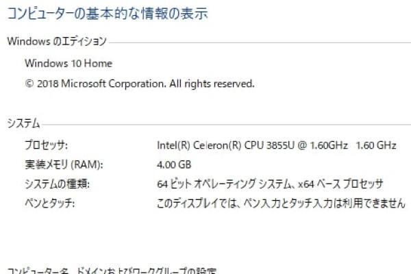 パソコンスペック4GB表示