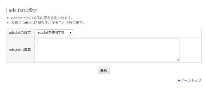 fc2ブログのads.txt設定入力欄