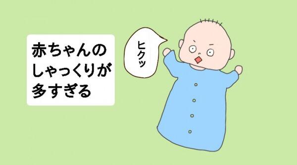 赤ちゃんのしゃっくりが多い