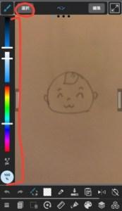 ペンと色選択