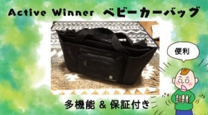 Active Winner ベビーカーバッグは多機能で保証付き