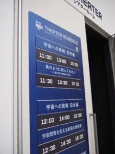 各務原航空宇宙博物館シアター上映時間