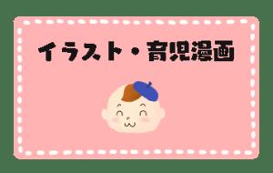 イラスト・育児漫画カテゴリー
