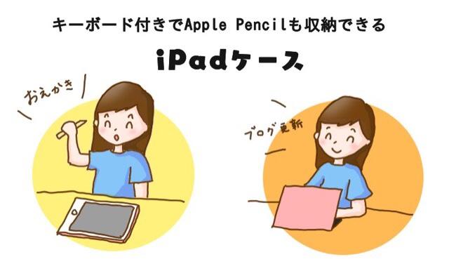 iPadケースキーボード付きでアップルペンシルも収納できるのはこれ