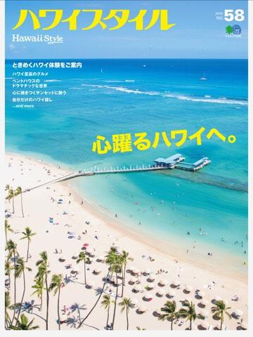 ハワイスタイル表紙