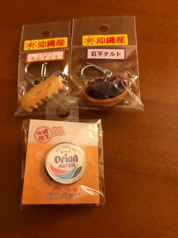 国際通りで購入した食品サンプルのキーホルダー