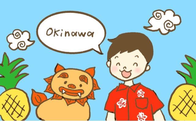 冬の子連れ沖縄旅行3泊4日