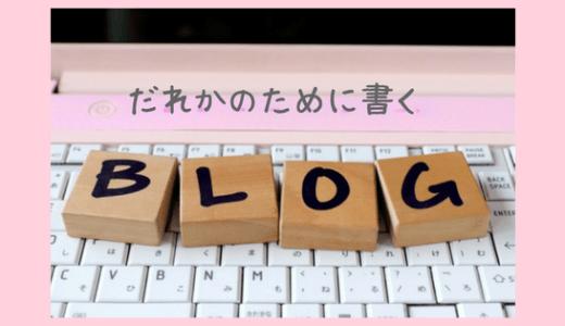 ブログは読んでいる人のことを考えて書かないとアクセスは伸びない・・・当たり前