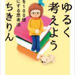 【本】ちきりん著の「ゆるく考えよう 人生を100倍ラクにする思考法」がおすすめの良書
