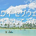 ハワイで初めてセグウェイをするのでどこから申し込めばいいのか比較してみた