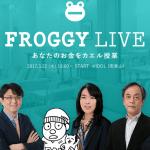 「FROGGY LIVE あなたのお金をカエル授業」に行ってきた!