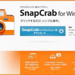 <ツール>Windowsでスクリーンショットを撮るためにSnapCrabをダウンロードしてみた