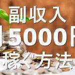 【月5000円稼ぐ方法】サラリーマンが副収入・副業で月5000円を稼ぐメリットと方法5選