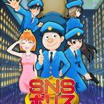 <アニメ>祝!かっぴー作の漫画「SNSポリス」がアニメ化決定!やっぱりSNSってすごい