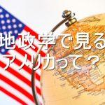 <投資先>地政学の観点からアメリカについて調べてみた