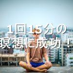 <瞑想>1回15分の瞑想にも成功!目標は1日30分の瞑想時間