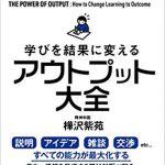 【本/レビュー】アウトプットは人生を変える!「学びを結果に変えるアウトプット大全」の書評とアウトプット術