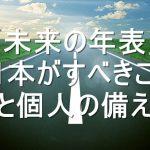【本/レビュー】「未来の年表」の書評とこれから日本がすべきことと個人の備え