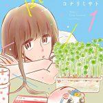 仕事に疲れた人は必読!漫画「凪のお暇」がおもしろい【おすすめ漫画】