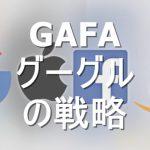 【GAFA】ネットの神様!グーグルの企業としての強みについてまとめてみる