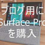 これは最強!ブログ用のノートPCとしてSurface Pro(サーフェスプロ)を購入したよ!