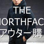 【買い物】寒い冬のアウターはやっぱりこれ。THE NORTHFACEの定番アウターを購入!