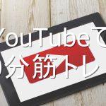 YouTube動画による10分筋トレ「HIIT」がおすすめな件