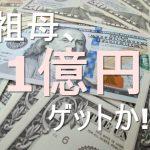 祖母が1億円ゲットを画策しているお話