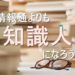 【情報の取り入れ方】賢く生きるために情報通より知識人になろう!【DIKWモデル】