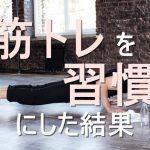 運動習慣のなかった自分が筋トレを習慣にした結果【メリットがすごい!】