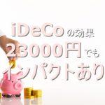 iDeCoの設定完了!月23000円の拠出でも節税効果とリターンはでかい!