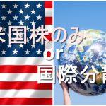 投信積立を米国株に一点集中にするか、国際分散投資にするか?迷った結果…
