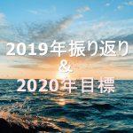 【活動報告】2019年の振り返りと2020年の目標について