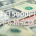 【ドル転の方法】1日5000円の米ドル購入をSBIの外貨積立で行っていきます【海外ETF定期購入にむけて】