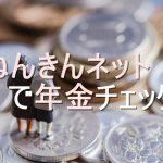 【将来の年金額を確認する方法】ねんきんネットに登録して自分の年金をチェックしてみた!