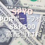 【保有資産/ETF】SPYD(SPDRポートフォリオS&P500高配当ETF)についてまとめてみる