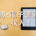【副収入げと!】Amazonから初の電子書籍収入(KDP収入)が入りました【Kindle Direct Publishing】