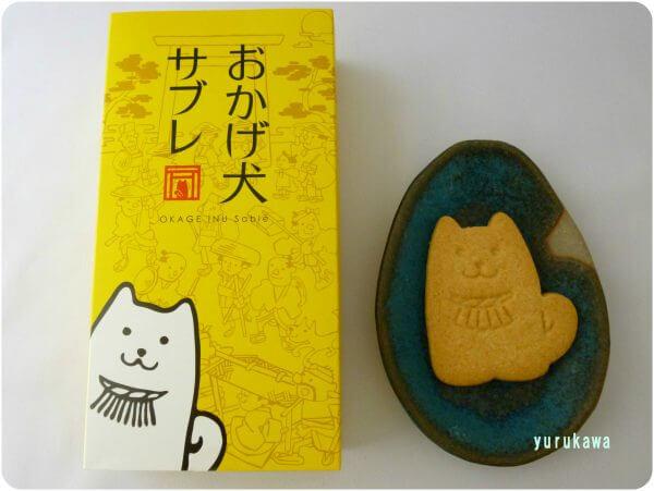 「五十鈴茶屋のおかげ犬サブレ」