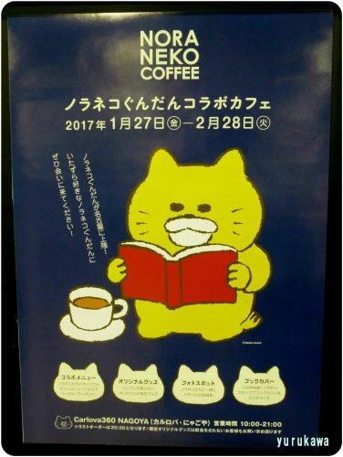 「工藤ノリコさんの絵本から飛び出したノラネコぐんだんカフェ」
