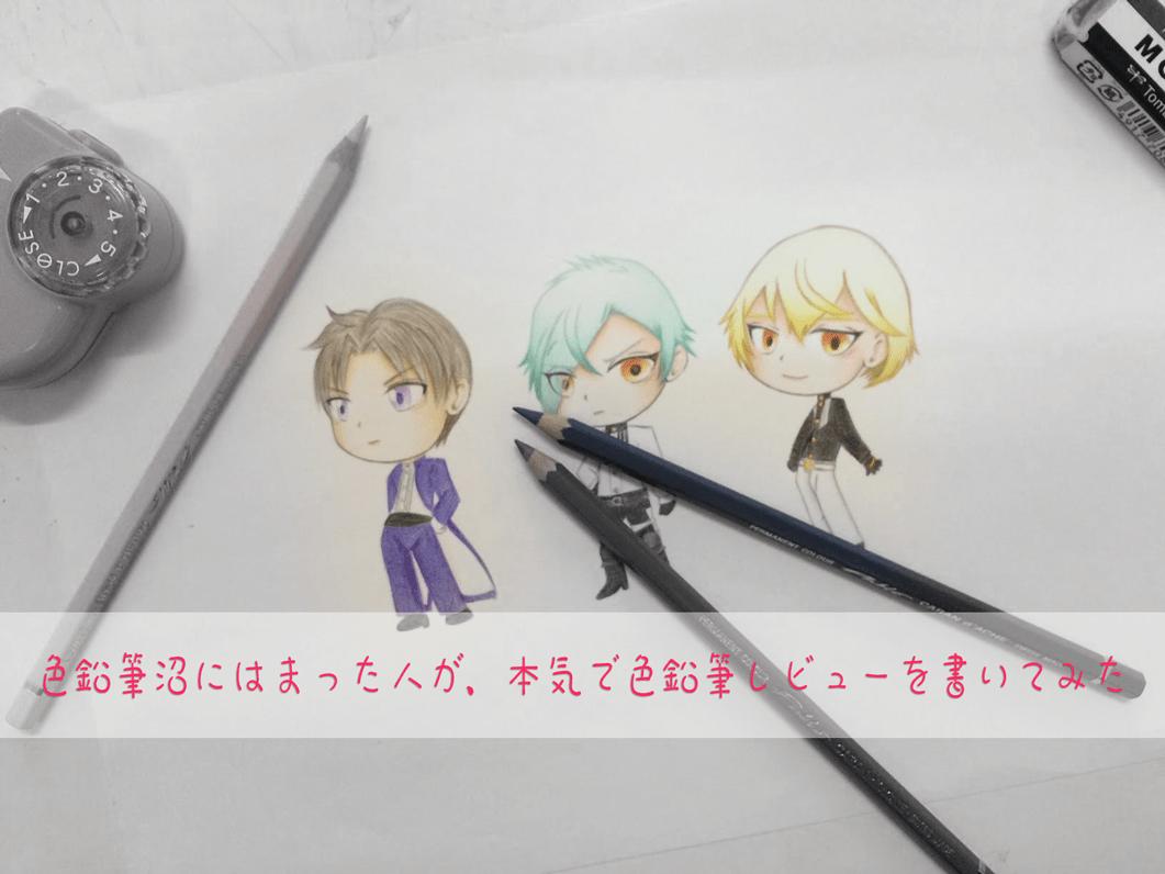 おすすめ色鉛筆はこれだ!〜大人の塗り絵・イラスト用油性色鉛筆レビュー〜