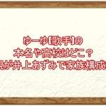 ゆーゆ(歌手)の本名や高校はどこ?母親が井上あずみで家族構成は?1