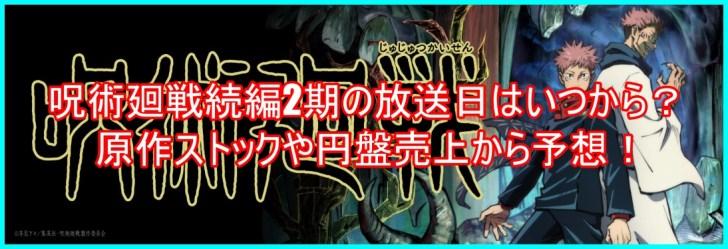 呪術廻戦続編2期の放送日はいつから?原作ストックや円盤売上から予想!2