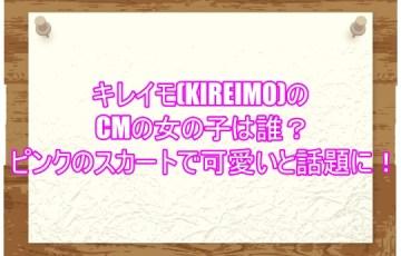 キレイモ(KIREIMO)のCMの女の子は誰?ピンクのスカートで可愛いと話題に!1
