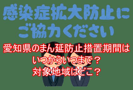 愛知県のまん延防止措置期間はいつからいつまで?対象地域はどこ?2