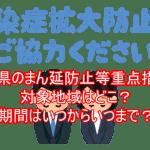 埼玉県のまん延防止等重点措置の対象地域はどこ?期間はいつからいつまで?2