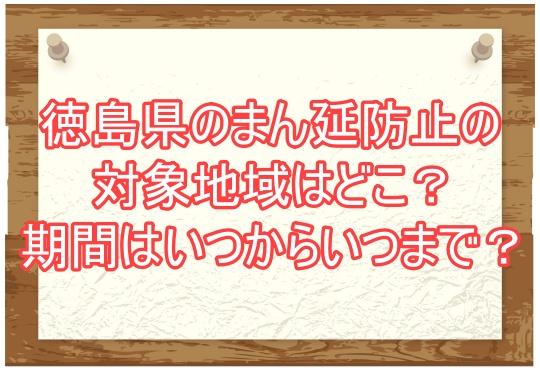 徳島県のまん延防止の対象地域はどこ?期間はいつからいつまで?2