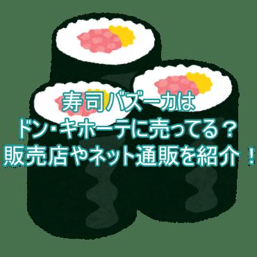 寿司バズーカはドン・キホーテに売ってる?販売店やネット通販を紹介!4