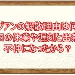 アジアンの解散理由は何?隅田の休業や遅刻と出禁で不仲になったから?1