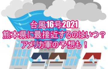 台風16号2021が熊本県に最接近するのはいつ?アメリカ軍の予想も!10